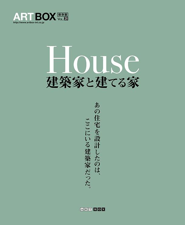 House_表紙