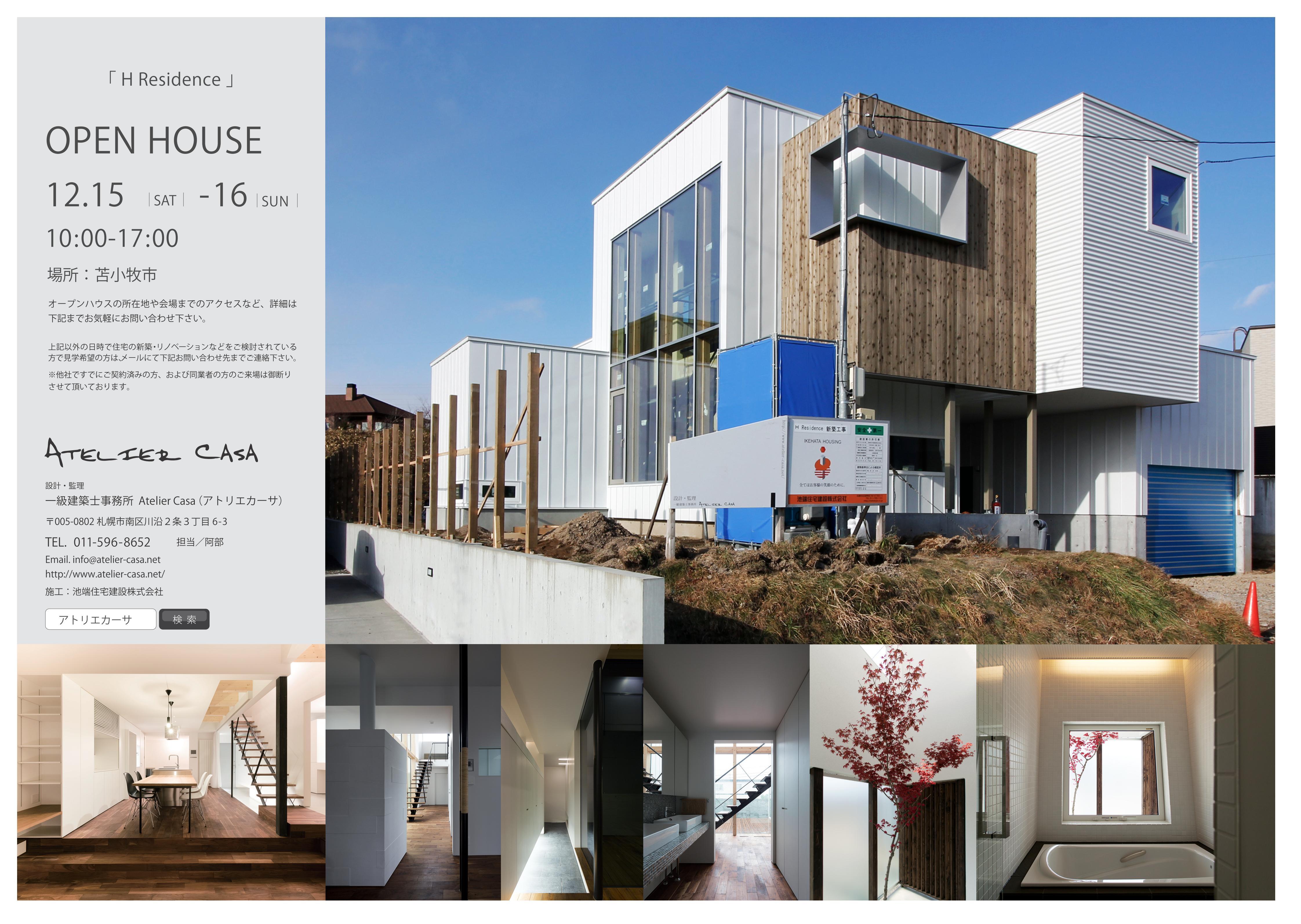 atelier casa 北海道札幌の一級建築士事務所アトリエカーサ